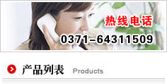 产品列表,销售热线:0371-64311509