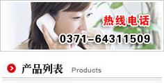 chan品列表,销售热线:0371-64311509