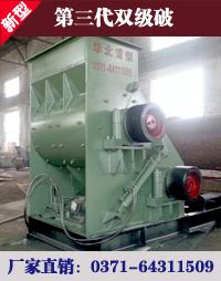 SCF800x1000粉煤机