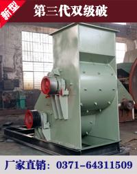SCF600×600煤炭破碎机