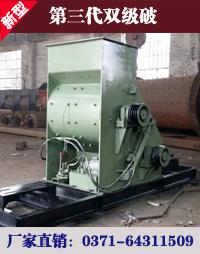 SCF700×800煤炭破碎机
