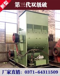 SCF800×800煤炭破碎机