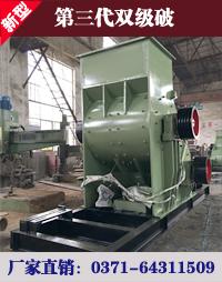 SCF1000×1000煤炭破碎机
