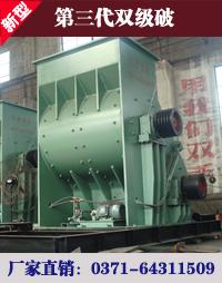 SCF1000×1200煤炭破碎机