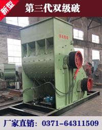 SCF1200×1400煤炭破碎机