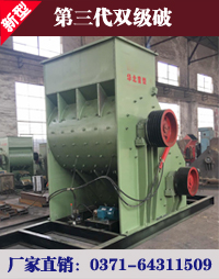 SCF1200×1400煤gan石